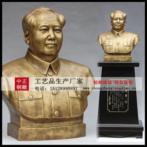 铸铜毛主席肖像
