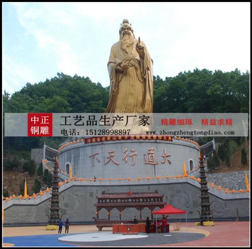 铸铜老子雕像