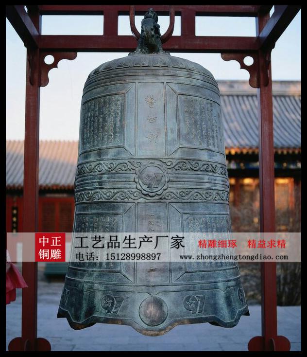 大型銅鍾鑄造價格請咨詢中正仿古銅鍾生産廠家。熱線電話;15128998897