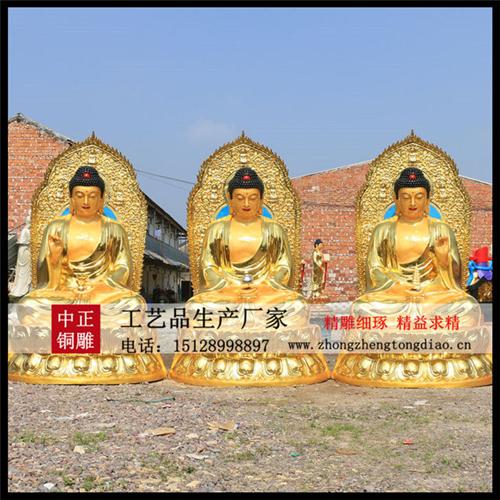 三寶佛指的是釋迦摩尼佛,阿彌陀佛,藥師佛。是佛家寺廟裏經常供奉的佛像