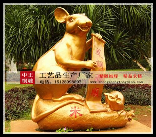 十二生肖鼠雕塑