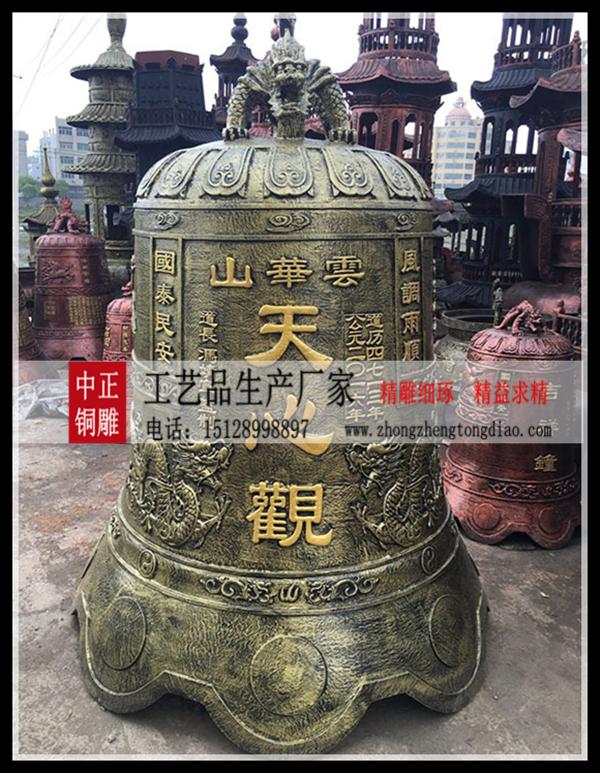 订购佛教銅鍾欢迎咨询中正銅雕生产厂家,电话15128998897