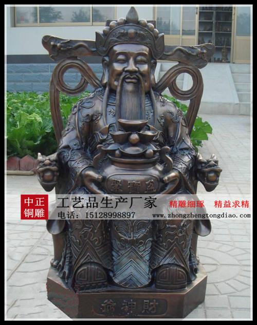文財神銅像_武財神銅像廠家歡迎各界人士來電垂詢;15128998897