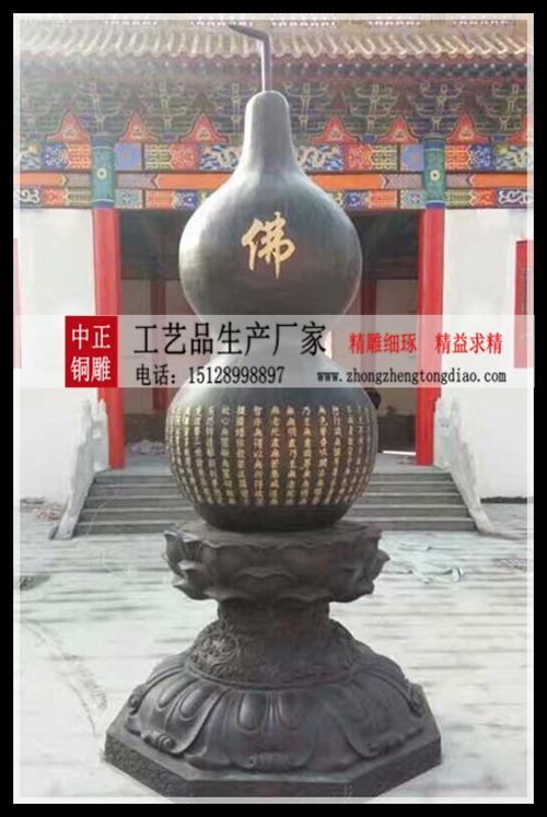 寺院銅葫蘆雕塑_銅葫蘆生産廠家歡迎各界人士來樣定做,咨詢熱線;15128998897