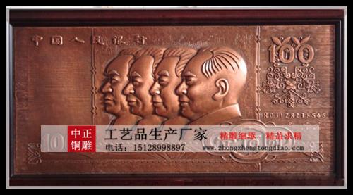 专业鑄銅浮雕-鍛銅浮雕-定做黄铜浮雕-红铜浮雕价格-中正銅雕厂欢迎各界人士来电垂询。