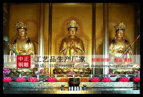 铜雕东方三圣