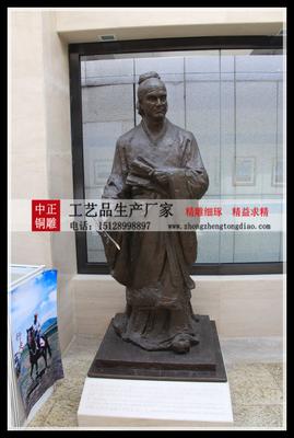 司马迁銅雕像
