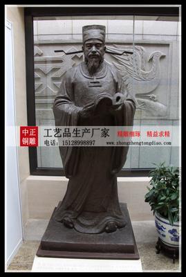 沈括銅雕像