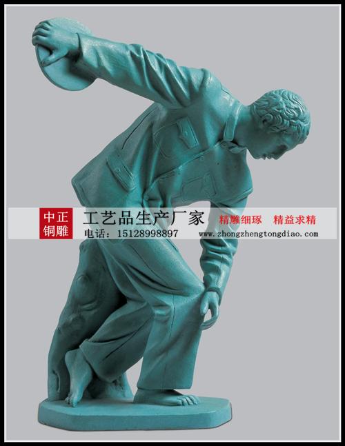 掷铁饼者青铜雕塑