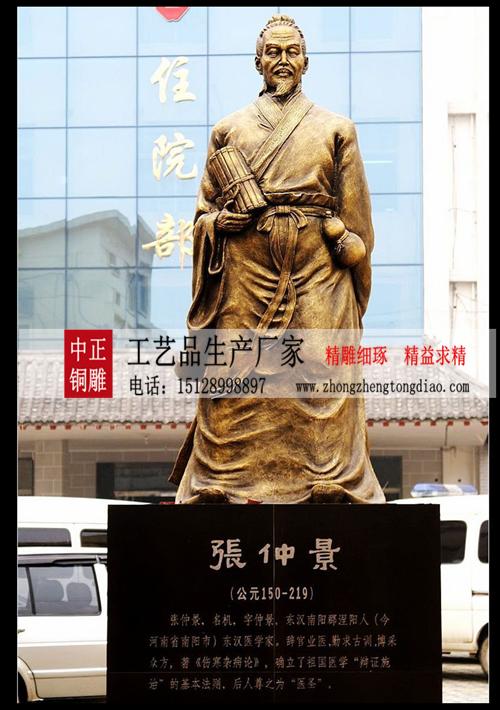 医圣铜雕像