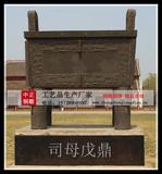 铸銅雕塑司母戊鼎雕塑厂家