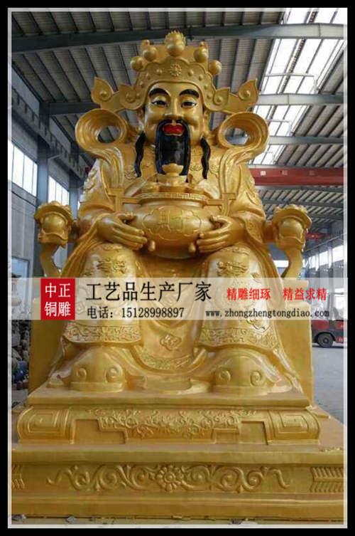 供奉財神爺銅像_財神爺銅像价格欢迎咨询河北中正銅雕生产厂家。