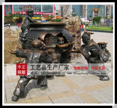 司马光砸缸銅雕