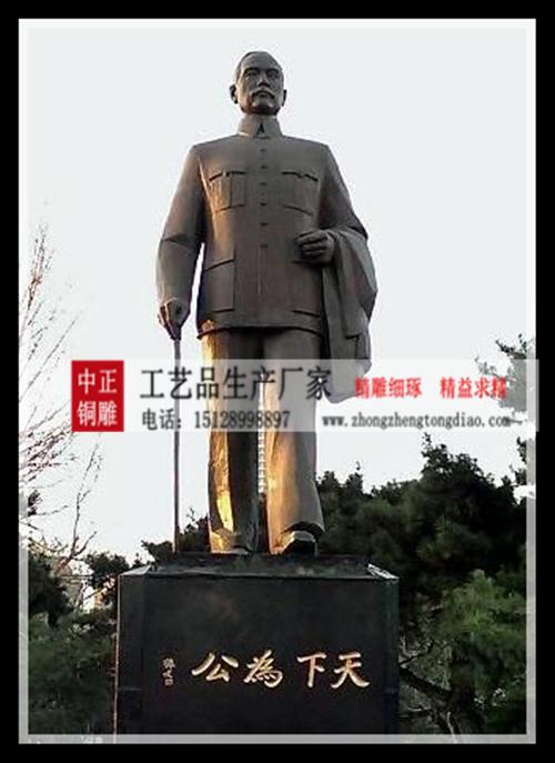 孙中山铜像制作_孙中山铜像价格请咨询中正人物銅雕生产厂家。