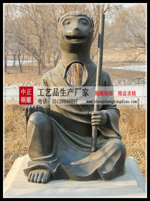 十二生肖猴铜雕