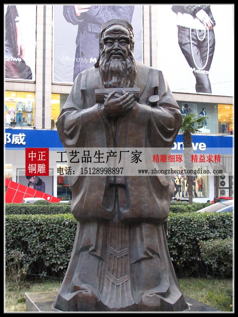 铜孔子塑像-大型孔子銅像价格欢迎咨询河北中正孔子銅雕生产厂家。