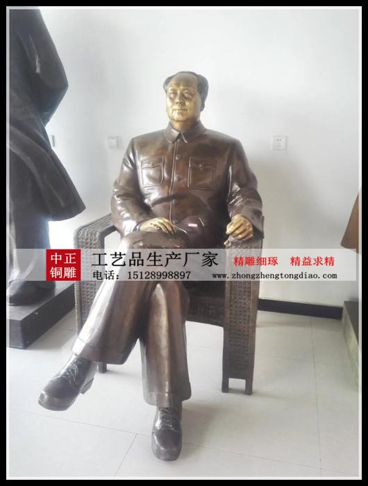 銅雕毛主席坐像