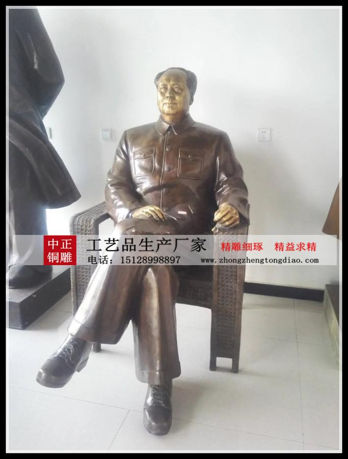 毛主席銅像