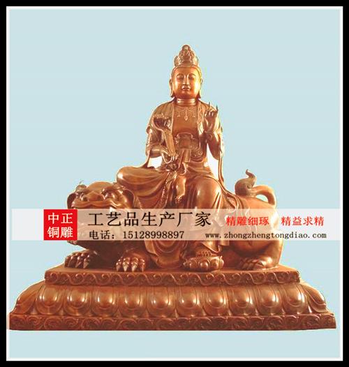 文殊菩萨铜雕生产厂家