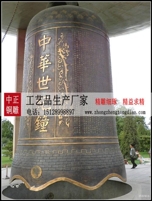 定做大型銅鍾歡迎咨詢河北中正寺院銅鍾生産廠家電話;15128998897