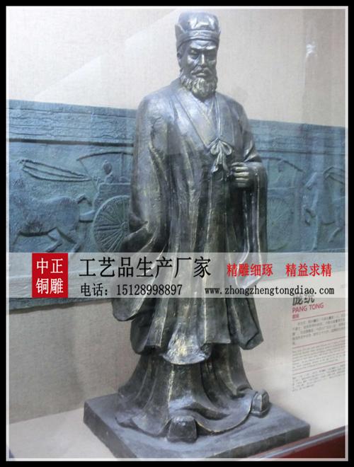 庞统雕塑 东汉末年刘备谋士。字士元,与诸葛亮齐名,人称凤雏