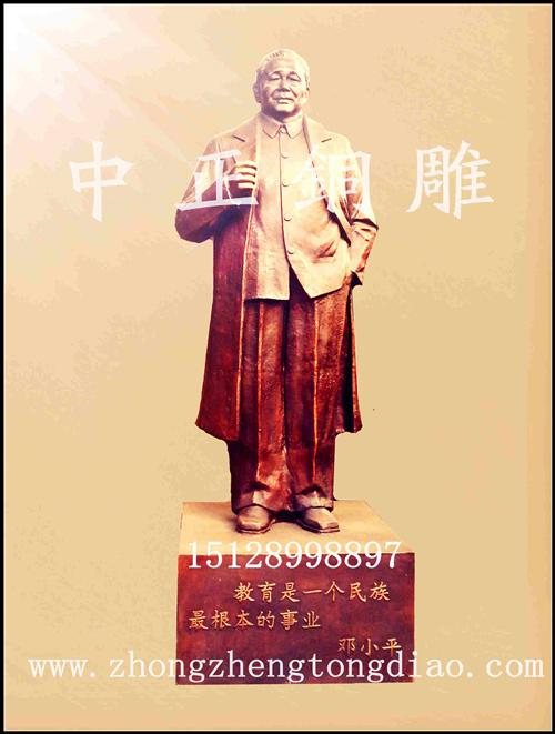 再道一声 小平您好:纪念邓小平逝世20周年