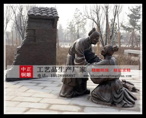 专业铸造古代人物雕塑_二十四孝雕塑图片,欢迎咨询河北中正銅雕生产厂家。