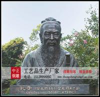 銅雕孔子肖像