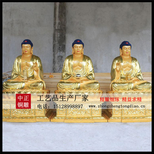 三世佛铜雕生产厂家