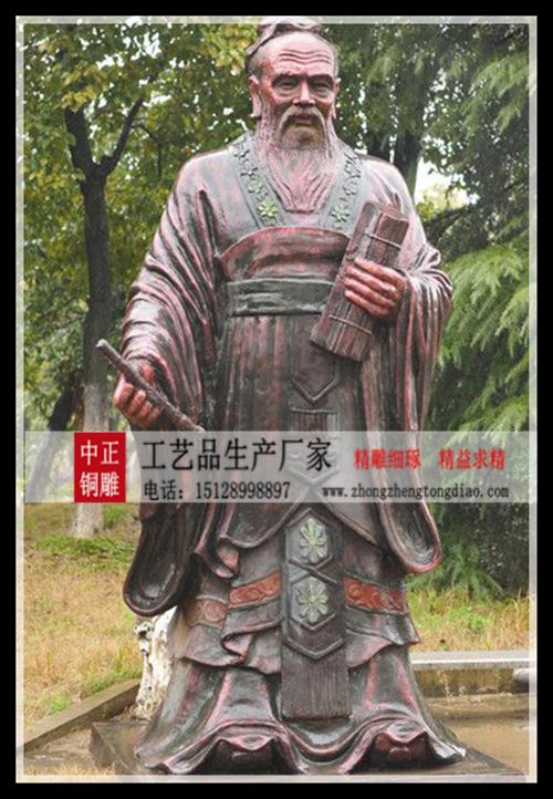 圣人孔子雕塑
