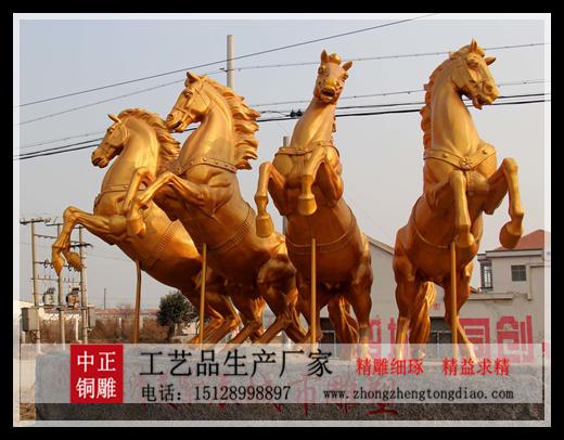 銅雕马价格,定做铜马雕塑请咨询铜马供应商,中正銅雕马生产厂家,欢迎来电垂询。