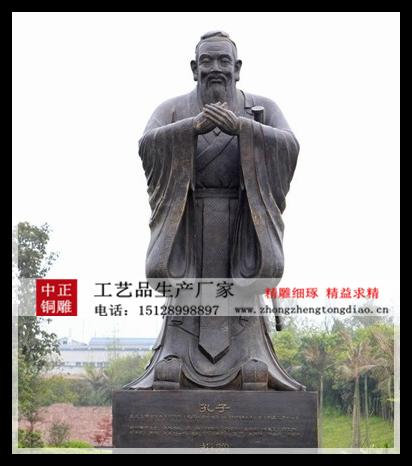 孔圣人雕像_定制孔子铜像