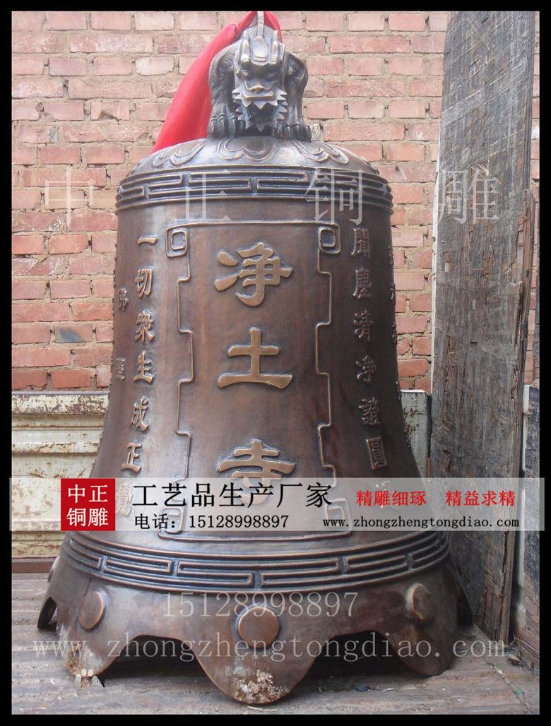 廠家直銷各種銅鍾雕塑,咨詢熱線;15128998897