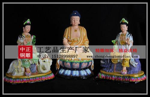 东方三圣雕像厂家