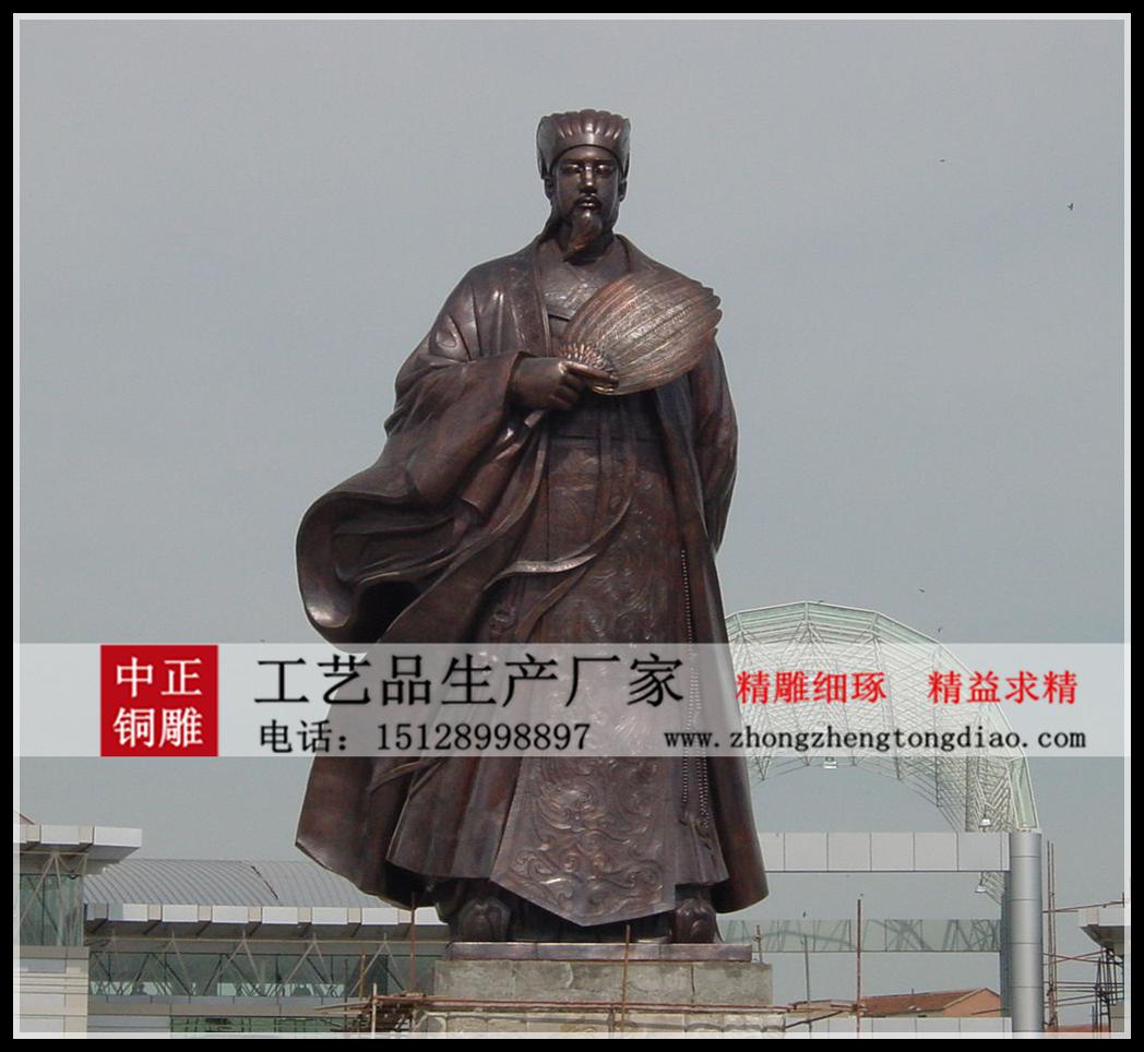 诸葛亮雕塑_诸葛亮铜像_诸葛亮銅雕像_河北中正名人雕塑生产厂家
