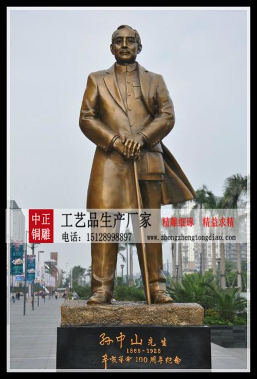 孙中山铜像_定做孙中山雕像欢迎咨询河北中正銅雕制造有限公司。15128998897